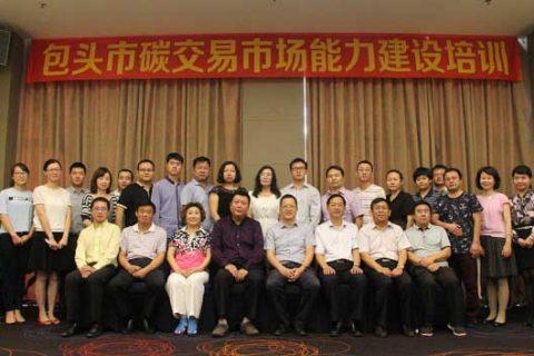 深圳排放权交易所与包头市开展碳排放权交易市场能力建设合作