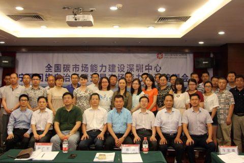 深圳排放权交易所与宁夏回族自治区开展跨区域碳市场能力建设培训