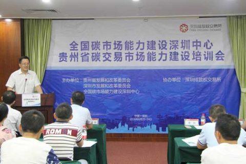 深圳排放权交易所与贵州省开展碳市场能力建设培训