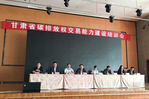 深圳排放权交易所与甘肃省开展碳市场能力建设培训