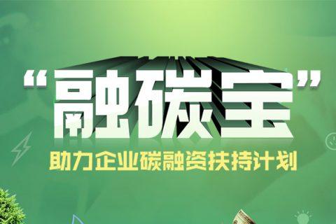 """""""融碳宝——中国碳配额融资扶持计划""""助力控排企业可持续发展"""